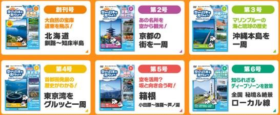 デアゴスティーニの空から日本を見てみよう - 近刊(予定)