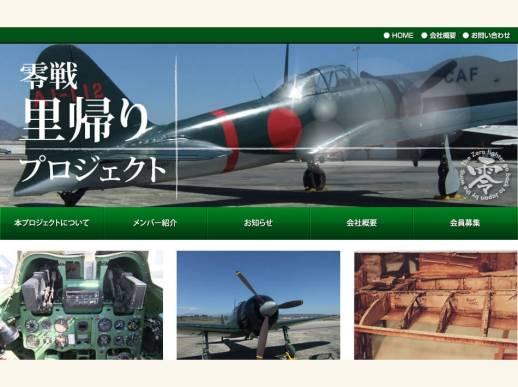 零戦里帰りプロジェクト - 1月27日にいよいよテスト飛行を実施