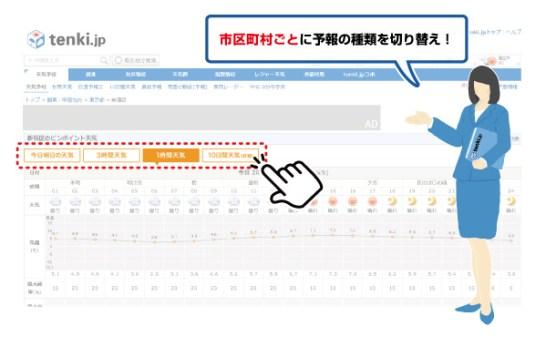 tenki.jp リニューアル - 日本気象協会