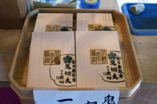 「鬼切丸(髭切)」の焼印が入った「宝刀展」記念朱印帳(1500円)も大人気だ。