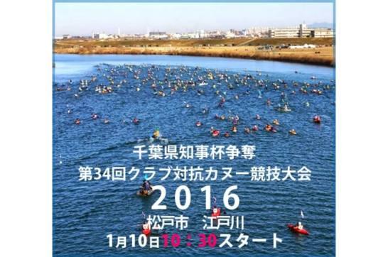 千葉県知事杯争奪 クラブ対抗カヌー競技大会