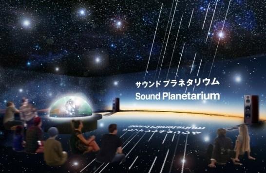 ~サウンドプラネタリウム~天空の鏡に響く、ハイレゾの歌~