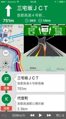 渋滞ナビ - 親切な案内画面