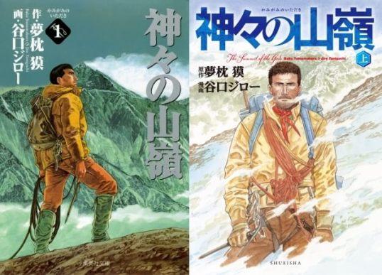 神々の山嶺 全5巻セット (集英社文庫―コミック版)
