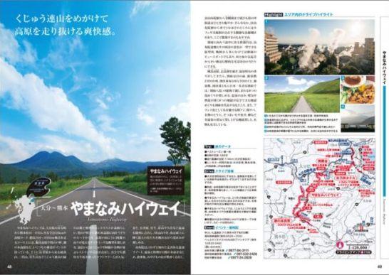 にっぽんクルマ旅 - ページ例