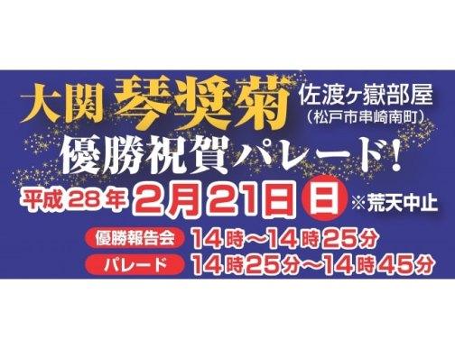 松戸市で琴奨菊関の優勝祝賀パレードを開催!