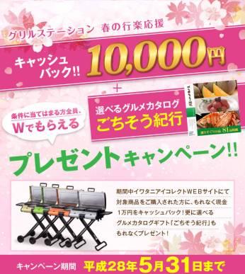選べるグルメカタログも付く!お得な1万円キャッシュバックキャンペーン