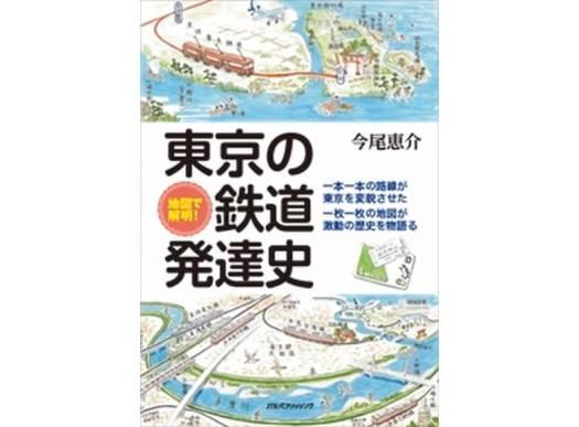 地図で解明!東京の鉄道発達史 - JTB パブリッシング
