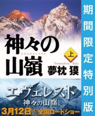 【期間限定特別版】『神々の山嶺』上