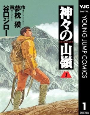 『神々の山嶺』1(無料公開)