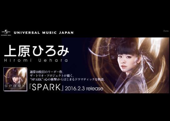 全米ビルボード・ジャズ・チャート1位を獲得した上原ひろみさんの「SPARK」