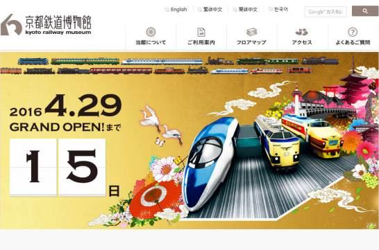 京都鉄道博物館 - 4月29日にグランドオープン