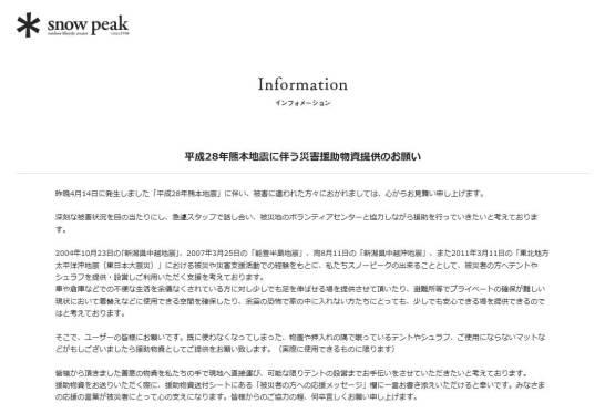 平成28年熊本地震 - 支援物資提供のお願い(スノーピーク)