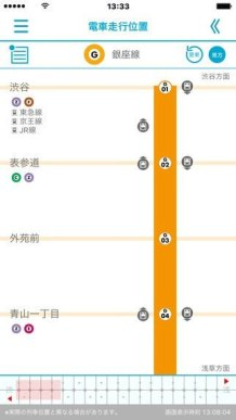 電車の位置情報の表示 - 東京メトロモバイルアプリ