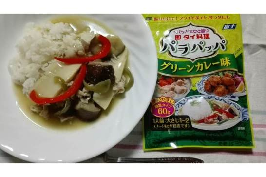 富士食品 パラパッパ グリーンカレー味 (調理例)