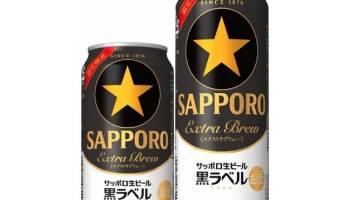 サッポロ生ビール黒ラベル エクストラブリュー - 数量限定新発売