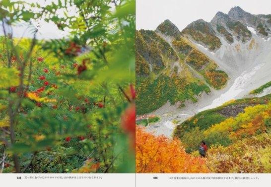あたらしい登山案内 -趣味と気分で選べる山ガイド