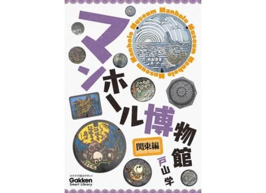 マンホール博物館 関東編 - 学研スマートライブラリ