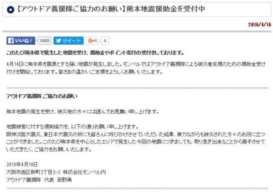 熊本地震援助金を受付 -モンベル「アウトドア義援隊」