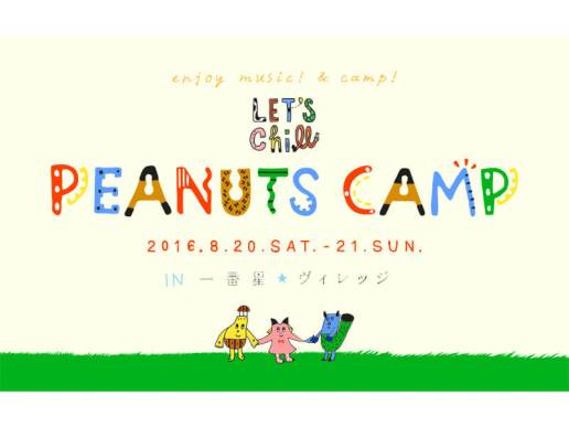 PEANUTS CAMP開催決定! - 一番星ヴィレッジ(千葉県市原市)