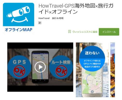 「HowTravel」(Android) - Google Play Store
