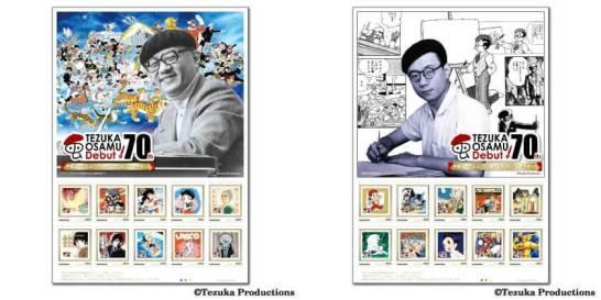 手塚治虫デビュー70周年記念フレーム切手セット