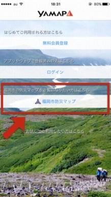 福岡市防災マップ専用ログイン
