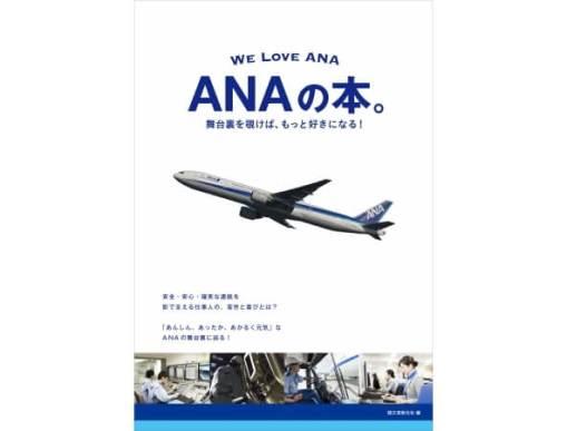 ANAの本。 - 誠文堂新光社