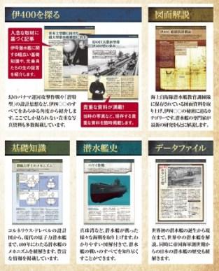 『週刊 伊四〇〇』 先行予約販売開始