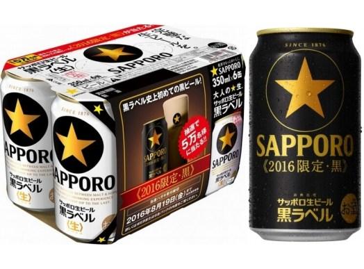 サッポロ生ビール黒ラベルを飲んで応募すると「黒ラベル<黒>が当たる!」
