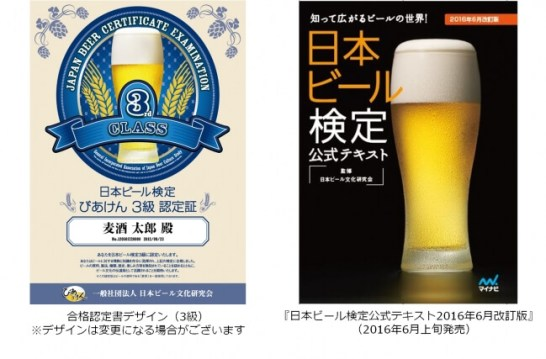 第5回「日本ビール検定」 9月25日開催決定!