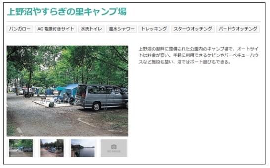 オートキャンプ場マップ
