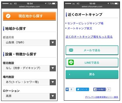 オートキャンプ場マップ - スマートフォンの画面
