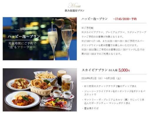 飲み放題付きプラン - 東京交通会館