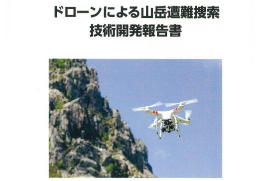 ドローンによる山岳遭難捜索技術開発報告書
