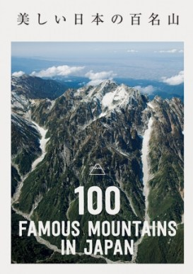 美しい日本の百名山 - パイ インターナショナル