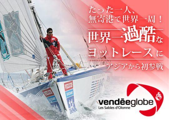 白石康次郎さんが世界一過酷なヨットレース!『VENDEE GLOBE』にアジアから初挑戦!