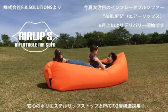 AIRLIP'S(エアリップス) インフレータブル ポータブルソファー