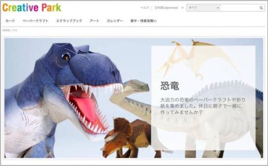 「Creative Park」に恐竜特集ページがオープン!