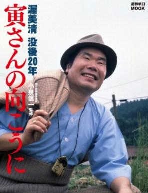 寅さんの向こうに - 朝日新聞出版