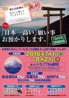 富士山頂「願い札」お届け隊