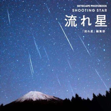 流れ星の美しさに触れてみたい