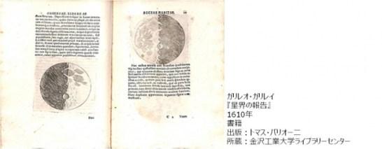 ガリレオ・ガリレイ『星界の報告』