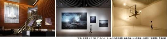 宇宙と芸術展:かぐや姫、ダ・ヴィンチ、チームラボ