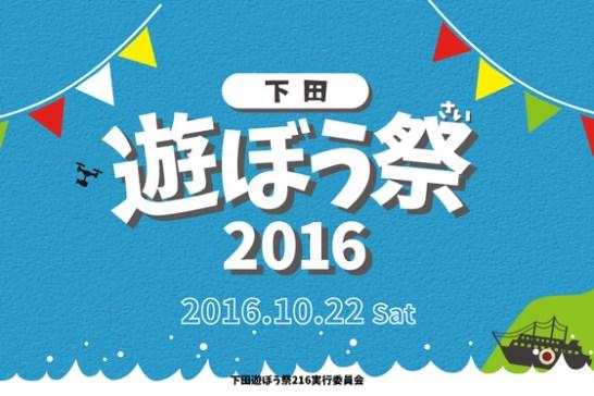 遊ぼう祭 2016 - 静岡県下田市で開催