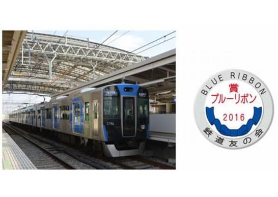 阪神電車5700系 ブルーリボン賞受賞記念乗車会