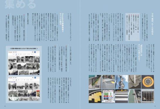 超リアルなジオラマ - 誠文堂新光社