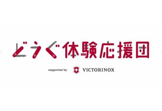 どうぐ体験応援団 ービクトリノックス・ジャパン CSRー