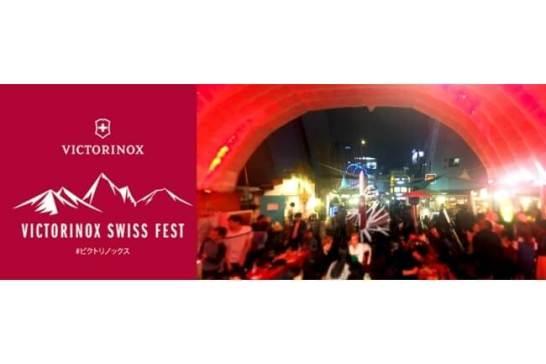 VICTORINOX SWISS FEST -VICTORINOX 10 DAYS-