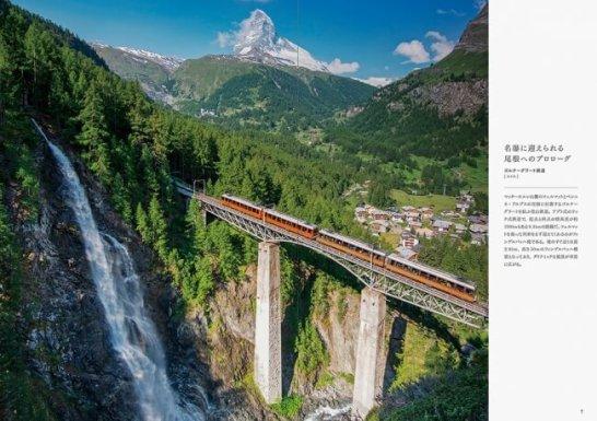 名瀑に迎えられる尾根へのプロローグ/ゴルナーグラート鉄道(スイス)
